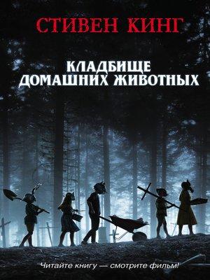 cover image of Кладбище домашних животных