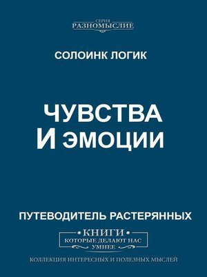 cover image of Чувства иэмоции