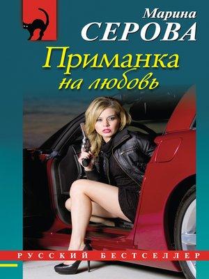 cover image of Приманка на любовь