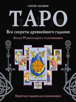 cover image of Таро. Все секреты древнейшего гадания. Более 99 раскладов с толкованием. Практика гадания для начинающих