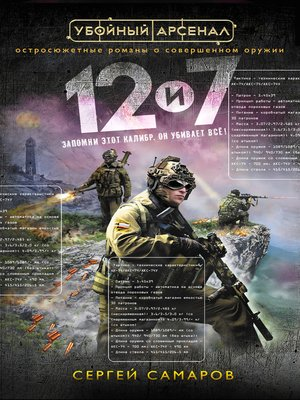 cover image of 12 и 7