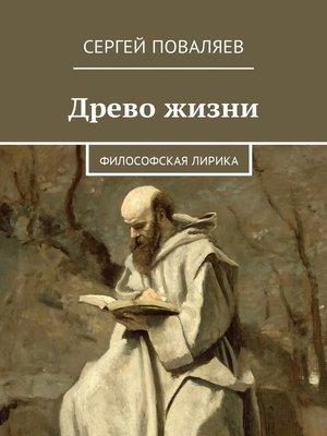 cover image of Древо жизни. Философская лирика