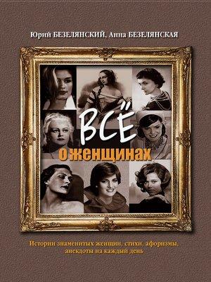 cover image of Всё о женщинах. Истории знаменитых женщин, стихи, афоризмы, анекдоты на каждый день