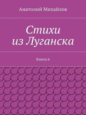 cover image of Стихи изЛуганска. Книга 6