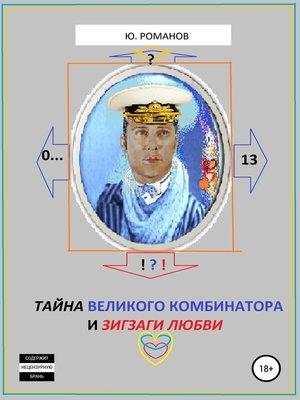 cover image of Тайна великого комбинатора и зигзаги любви