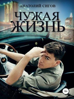 cover image of Чужая жизнь
