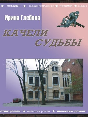 cover image of Качели судьбы