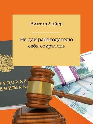 cover image of Не дай работодателю себя сократить