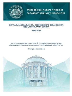 cover image of Виртуальная реальность современного образования