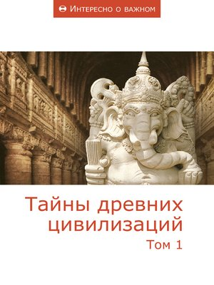 cover image of Тайны древних цивилизаций. Том 1