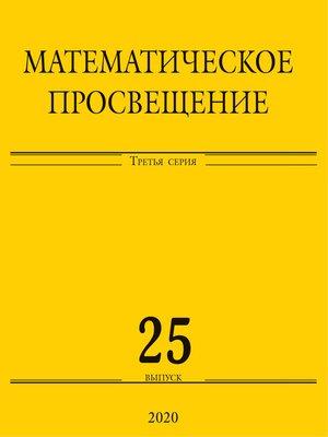cover image of Математическое просвещение. Третья серия. Выпуск 25