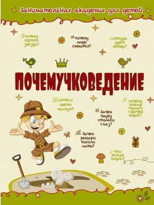 cover image of Почемучковедение