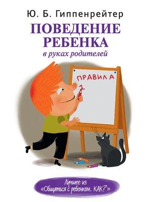 cover image of Поведение ребенка в руках родителей