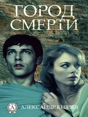 cover image of Город смерти