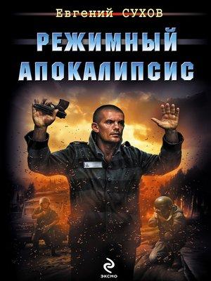 cover image of Режимный апокалипсис