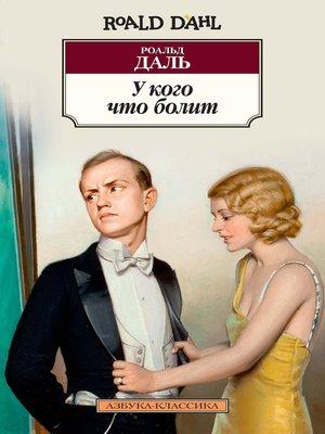 cover image of У кого что болит (сборник)