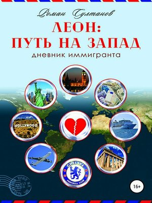 cover image of Леон