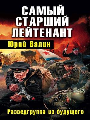 cover image of Самый старший лейтенант. Разведгруппа из будущего