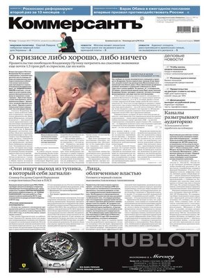 cover image of Коммерсантъ (понедельник-пятница) 09-2015