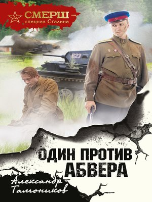 cover image of Один против Абвера