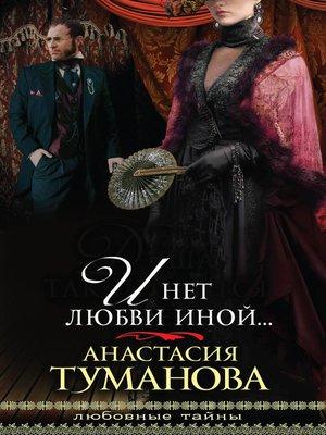 cover image of И нет любви иной...
