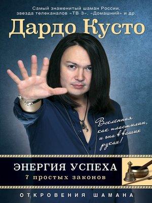 cover image of Энергия успеха