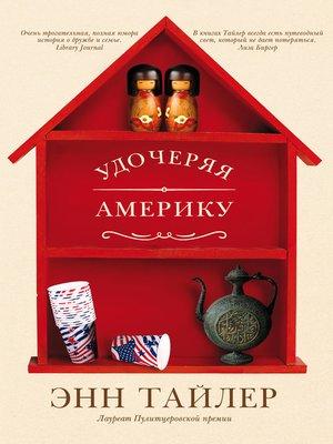 cover image of Удочеряя Америку