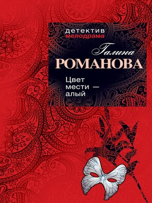 cover image of Цвет мести – алый