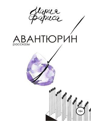cover image of Авантюрин. Сборник рассказов