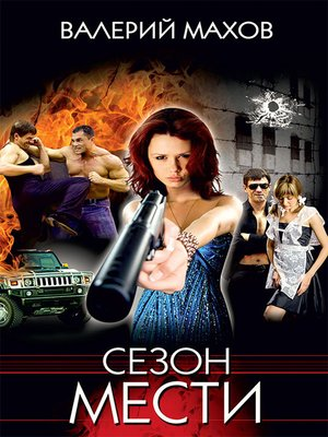 cover image of Сезон мести