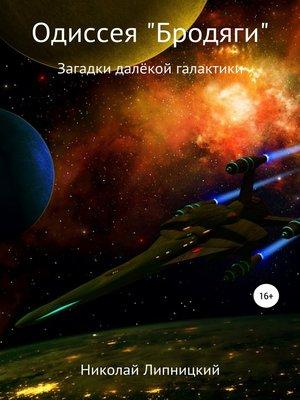 cover image of Одиссея «Бродяги». Загадки далёкой галактики