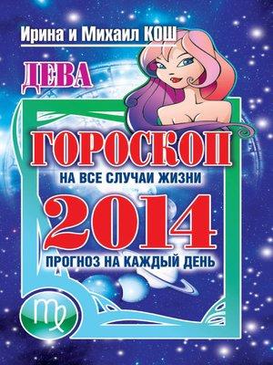 cover image of Прогноз на каждый день. 2014 год. Дева
