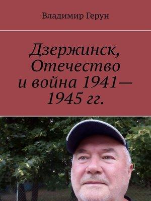 cover image of Дзержинск, Отечество ивойна 1941—1945гг.