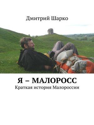 cover image of Я – малоросс. Краткая история Малороссии