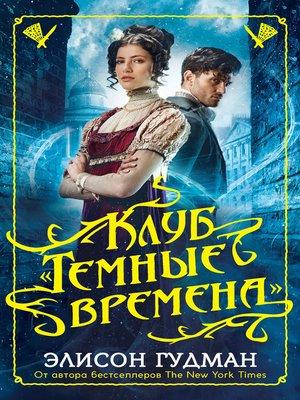cover image of Клуб «Темные времена»