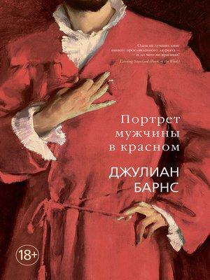 cover image of Портрет мужчины в красном