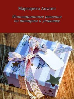 cover image of Инновационные решения потоварам иупаковке
