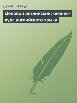cover image of Деловой английский