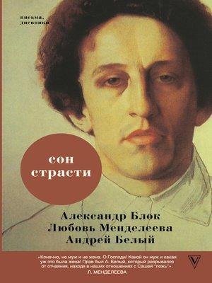 cover image of Сон страсти