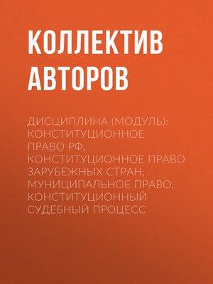 cover image of Дисциплина (модуль)