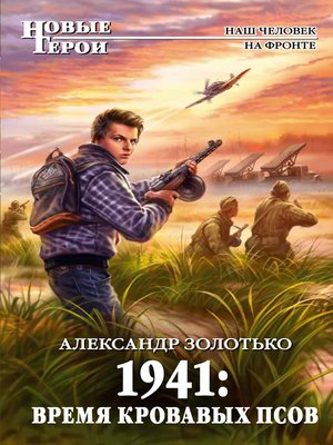 cover image of 1941