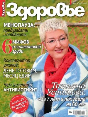 cover image of Здоровье 09-2015