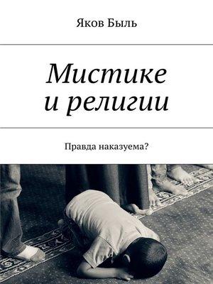 cover image of Мистике ирелигии. Правда наказуема?