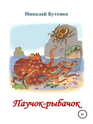 cover image of Паучок-рыбачок
