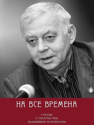 cover image of На все времена. Статьи о творчестве Владимира Бояринова