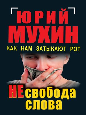 cover image of НЕсвобода слова. Как нам затыкают рот