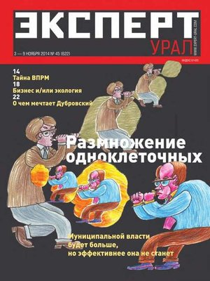 cover image of Эксперт Урал 45-2014