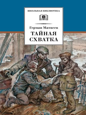 cover image of Тайная схватка