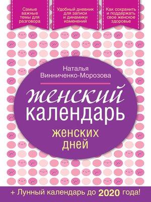 cover image of Женский календарь женских дней + лунный календарь до 2020 года!