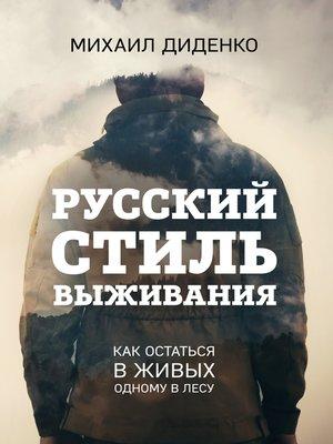 cover image of Русский стиль выживания. Как остаться в живых одному в лесу
